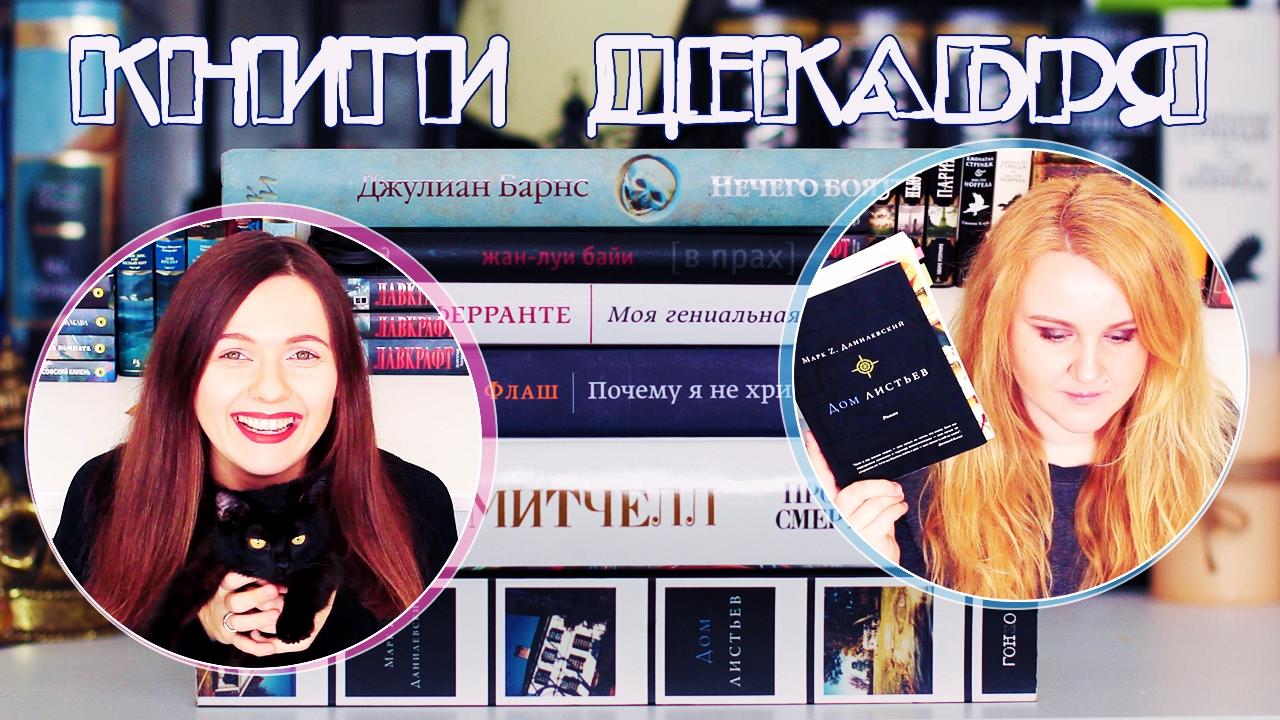 Интервью с книжными блогерами 2 Talk Girls Светланой Каменецкой и Екатериной Лисовой