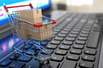 Как делать покупки в интернете с умом